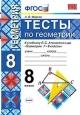 Геометрия 8 кл. Тесты к учебнику Атанасяна